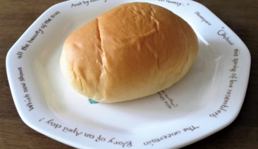 北海道産小麦・生クリームのこだわりバターロール