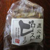 米久ローストビーフ