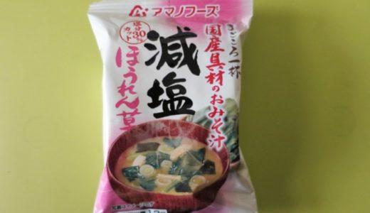 減塩タイプのお味噌汁 アマノフーズ