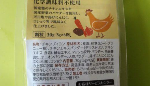 国産原材料のチキンブイヨンで野菜ピラフ