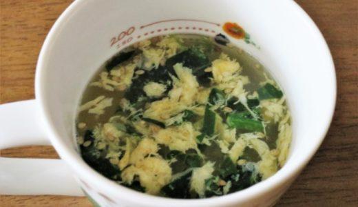 ふわふわ卵がおいしい らでぃっしゅぼーやの卵スープ
