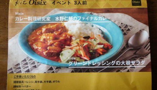 Kit Oisixで水野さんのカレーを食べました