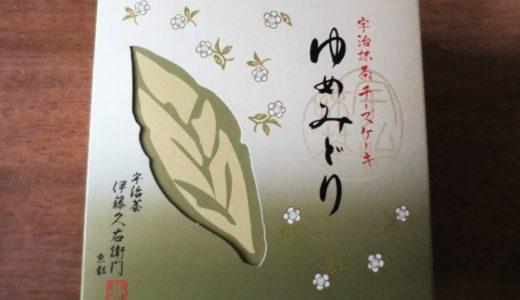 伊藤久右衛門の宇治抹茶チーズケーキは濃厚でずっしり