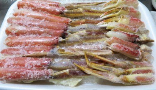 甲羅組のカット生ずわい蟹を食べました