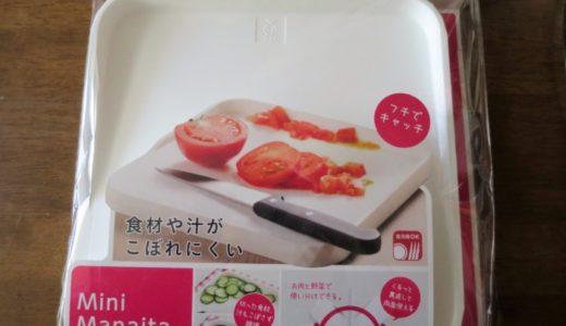 野菜や水分がこぼれにくいミニまな板
