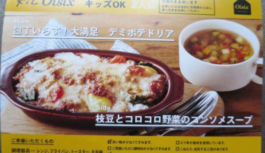 デミポテドリアと枝豆のコンソメスープ Kit Oisix