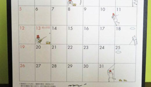 オジサン柄のカレンダー