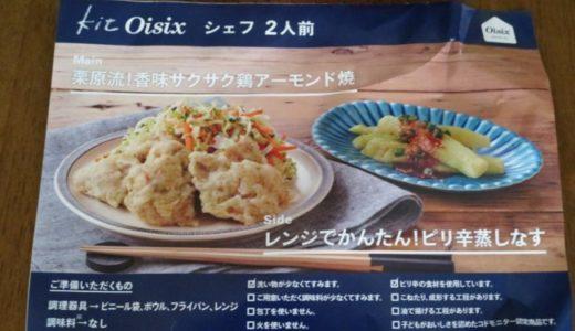 鶏のアーモンド焼きとピリ辛なす Kit Oisix