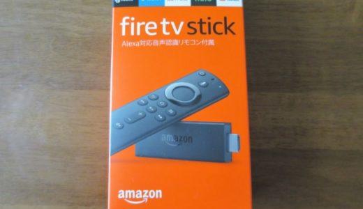 Fire TV Stickを買い換えました