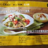 手軽にできる八宝菜と温やっこ Kit Oisix